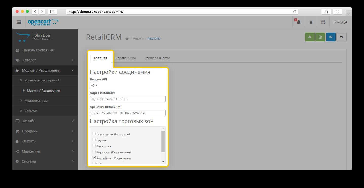 Crm система для опенкарт скачать модуль торгового каталога битрикс