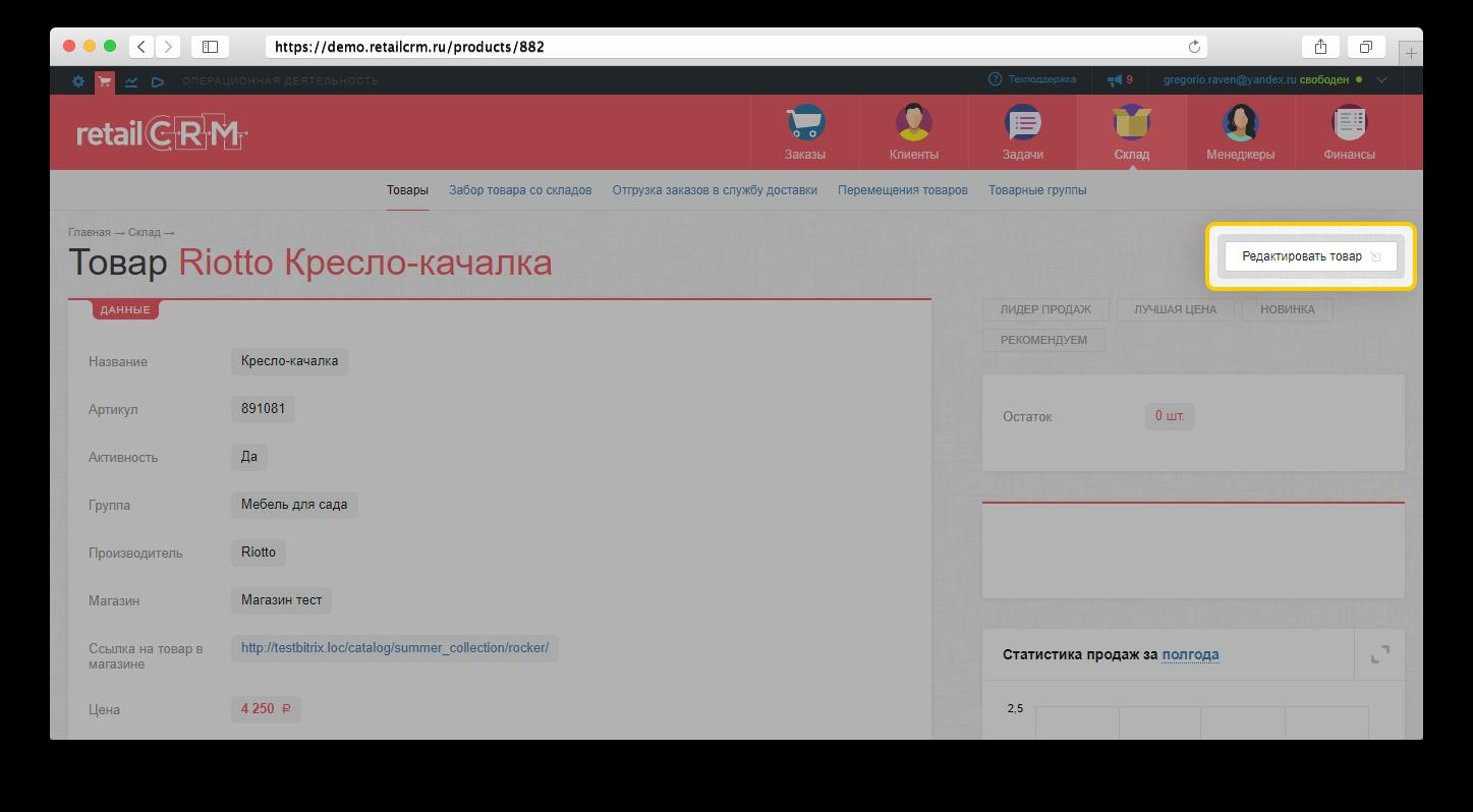 retailCRM Документация   Users   Редактирование товара f691bf30066