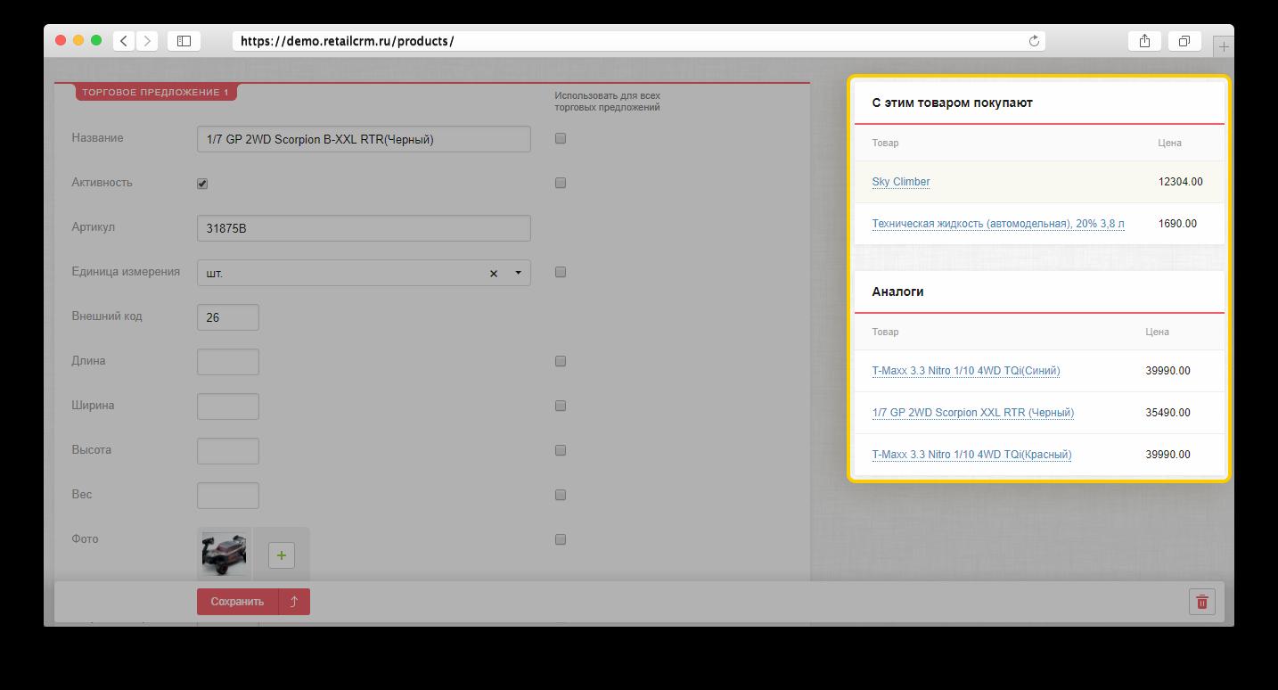 При переходе в товар из карточки заказа и при включенном редактировании  каталога, отображается кнопка, при помощи которой можно перейти в  редактирование ... bda34473711